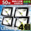 4個セット LED投光器 LEDライト ワークライト 50W 500W相当 広角120度 防水 防塵 3mコードPSE 昼光色 白色 看板灯 集魚灯 作業灯 駐車場灯 A42DSET4