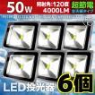 6個セット LED投光器 LEDライト ワークライト 50W 500W相当 広角120度 防水 防塵 3mコードPSE 昼光色 白色 看板灯 集魚灯 作業灯 駐車場灯 A42DSET6