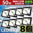 8個セット LED投光器 LEDライト ワークライト 50W 500W相当 広角120度 防水 防塵 3mコードPSE 昼光色 白色 看板灯 集魚灯 作業灯 駐車場灯 A42DSET8
