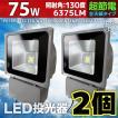 2個セット LED投光器 LEDライト ワークライト 75W 750W相当 広角120度 防水 防塵 3mコードPSE 昼光色 白色 電球色 暖色 看板 集魚 作業 駐車場 A42ESET2