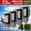 4個セット LED投光器 75W 750W相当 防水 防雨 LEDライト 作業灯 防犯 ワークライト 3m コードPSE 昼光色 電球色 集魚 駐車場灯 照明 A42ESET4