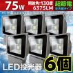 6個セット LED投光器 LEDライト ワークライト 75W 750W相当 広角120度 防水 防塵 3mコードPSE 昼光色 白色 電球色 暖色 看板 集魚 作業 駐車場 A42ESET6