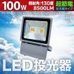 LED投光器 100W 1000W相当 防水 防雨 LEDライト 作業灯 防犯 ワークライト 3m コードPSE 昼光色 電球色 集魚 駐車場灯 照明 A42F