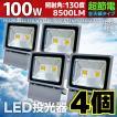 4個セット LED投光器 LEDライト ワークライト 100W 1000W相当 広角120度 防水 防塵 3mコードPSE 昼光色 白色 電球色 暖色 看板 集魚 作業 駐車場 A42FSET4