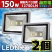 2個セット LED投光器 LEDライト ワークライト 150W 1500W相当 広角120度 防水 防塵 3mコードPSE 昼光色 白色 電球色 暖色 看板 集魚 作業 駐車場 A42GSET2