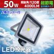 人感センサー LED投光器 ワークライト 50W 500W相当 防水 防雨 昼光色 電球色 3mコード付 防犯 作業灯 駐車場灯 屋内 屋外 照明 A42SD