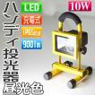 充電式 携帯式 LED投光器 ワークライト 10W 100W相当 防水 防雨 約5時間連続点灯 角度調節 ポータブル 昼光色 電球色 バッテリー A43A