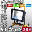 充電式 携帯式 LED投光器 ワークライト 20W 200W相当 防水 防雨 約5時間連続点灯 角度調節 ポータブル 昼光色 電球色 バッテリー A43B