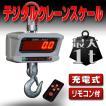 はかり クレーンスケール 1トン 充電式 デジタル 吊り秤 リモコン付 A44A