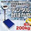 はかり 台はかり デジタル スケール 最大200kg バッテリー内蔵式 電子秤 風袋 計量 測定 業務用 低床