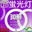 LED蛍光灯 丸型 30W形 ホワイトタイプ 丸形 30W型 照明 リビング 寝室 サークライン グロー式 工事不要 1年保証 LEDM30W09
