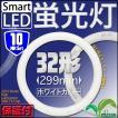 10本セット LED蛍光灯 丸型 32W 形 ホワイトタイプ 照明 リビング 寝室 サークライン グロー式 工事不要 1年間保証 LEDM32W13SET10