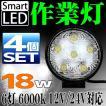 4個セット LEDワークライト 軽トラ トラック 荷台灯 12V 24V対応 防水 防雨 LED作業灯 サーチライト 18W 6連 ランプ 6000K 白 丸型 汎用 A51ASET4