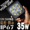 LED ワークライト 35W 9連 作業灯 LED 12V 24V 角型 広角 汎用 防水 自動車 トラック 重機 船舶 各種作業車対応 A51C