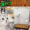 キャットケージ 2段 ペットゲージ ワイドタイプ ハンモック付 猫ケージ うさぎ 小動物 室内ハウス  おしゃれ 大型 スリム ブラウン A55BP225B1A1
