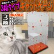 キャットケージ 3段 ペットゲージ ワイドタイプ ハンモック付 猫ケージ うさぎ 小動物 室内ハウス  おしゃれ 大型 オレンジ A55BP226B2A2