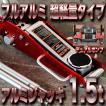 ガレージジャッキ 1.5t 低床 アルミ フロア 油圧 デュアルポンプ式 アルミ製 ローダウンジャッキ A58AW