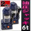 2個セット 6t 油圧ジャッキ ボトルジャッキ ダルマジャッキ 油圧 ジャッキ 安全弁付 タイヤ 交換 A58HSET2