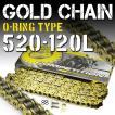 バイク チェーン 520-120L O-RING ゴールド 金 シール...