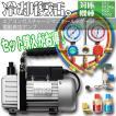エアコンガスチャージ マニホールドゲージ + 逆流防止真空ポンプ 30L 対応冷媒 R134a R12 R22 R502 カーエアコン ルームエアコン 充填 補充 空調