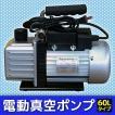 電動逆流防止真空ポンプ 小型 シングルステージ 家庭用 カーエアコン ルームエアコン オイル逆流防止弁付 排気速度 60L