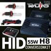 HID フルキット H8 55W HIDバルブ 極薄型バラスト 安定化リレー付 安心保証付