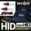 HID フルキット HB3 55W 極薄型バラストHIDバルブ 安定化リレー付 HIDヘッドライト ACSB306D06A