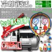 エアコンガスチャージ マニホールドゲージ + 逆流防止真空ポンプ 30L + パイプベンダー + フレアリングツール 冷媒 R134a R12 R22 R502 空調