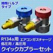 R12 R134a用 低圧用 高圧用 クイックカプラー セット バルブタイプ ガスチャージ エアコンガスチャージ マニホールドゲージ 交換 補充 変換 空調工具 AT008C