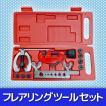 ダブルフレアリングツールキット アダプター7種類付き 冷媒対応 エアコン DIY 工具 フレア 加工 切断 フレアリングキット AT010