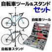 自転車 スタンド 自転車 工具 セット 室内 2台 ディスプレイスタンド つっぱり式 収納 展示用 インテリア メンテナンス サイクルツール AT030AT031