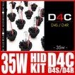 HID バルブ バーナー ライト D4C 35W 純正交換バルブ D4S D4R 対応 6000K 8000K 10000K 12000K 2球 BA9D406