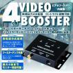 ビデオブースター 映像分配器 12V用...