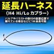 バイク用 HID 延長 Hi/Lo配線 1m D15