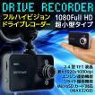 ドライブレコーダー 車載カメラ ドラレコ フルHD 1080P コンパクト HDMI 動体感知 自動録画 防犯カメラ 動体検知 DRA