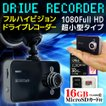 MicroSDカード16GBセット ドライブレコーダー ドラレコ フルHD 1080P 常時録画 防犯カメラ カーカメラ 最新 動体感知 エンジン連動 エンドレス録画