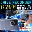 MicroSDカード16GBセット ドライブレコーダー ドラレコ 防犯カメラ 車載カメラ フルHD 1080P 最新 コンパクト HDMI 動体感知 Gセンサー付 エンジン連動 自動録画