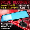 ルームミラー型 ドライブレコーダー 車載カメラ ドラレコ フルHD 1080P 常時録画 室内用サブカメラ バックカメラ Gセンサー DRB