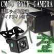 バックカメラ LEDライト付 CMOS 高感度 ガイドライン 表示有 小型 角度調整可能 ブラック 黒 防水 防塵 IP68 DRBM702