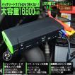 ジャンプスターター モバイルバッテリー エンジンスターター 大容量 12V 16800mAh 車 バイク USB 非常用 充電器 LEDライト 過充電防止 スマホ タブレット PC