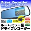 ドライブレコーダー ミラー型 4.3インチ バックカメラ付 車載カメラ バックミラー ドラレコ 動体検知 Gセンサー