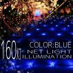 イルミネーションライト LED ネット 160球 ライト クリスマスツリー ハロウィン お祭り 電飾 1Mx2M 青 ブルー 延長用 IRMNB160
