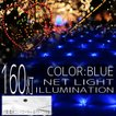 イルミネーションライト LED ネット 160球 ライト クリスマスツリー ハロウィン お祭り 電飾 1m×2m 青 ブルー コントローラー付 IRMNB160IRMSNC10