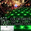 イルミネーションライト LED ネット 160球 ライト クリスマスツリー ハロウィン お祭り 電飾 1m×2m 緑 グリーン コントローラー付 IRMNG160IRMSNC10