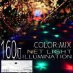 イルミネーションライト LED ネット 160球 ライト クリスマスツリー ハロウィン お祭り 電飾 1m×2m 赤 青 緑 黄 ミックス コントローラー付 IRMNM160IRMSNC10