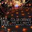 イルミネーションライト LED ネット 160球 ライト クリスマスツリー ハロウィン お祭り 電飾 1m×2m 橙色 オレンジ 延長用 IRMNO160