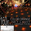 イルミネーションライト LED ネット 160球 ライト クリスマスツリー ハロウィン お祭り 電飾 1m×2m 橙色 オレンジ コントローラー付 IRMNO160IRMSNC10