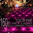イルミネーションライト LED ネット 160球 ライト クリスマスツリー ハロウィン お祭り 電飾 1m×2m 桃 ピンク 延長用 IRMNP160