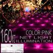 イルミネーションライト LED ネット 160球 ライト クリスマスツリー ハロウィン お祭り 電飾 1m×2m 桃 ピンク コントローラー付 IRMNP160IRMSNC10