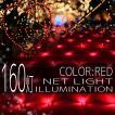 イルミネーションライト LED ネット 160球 ライト クリスマスツリー ハロウィン お祭り 電飾 1Mx2M 赤 レッド 延長用 IRMNR160